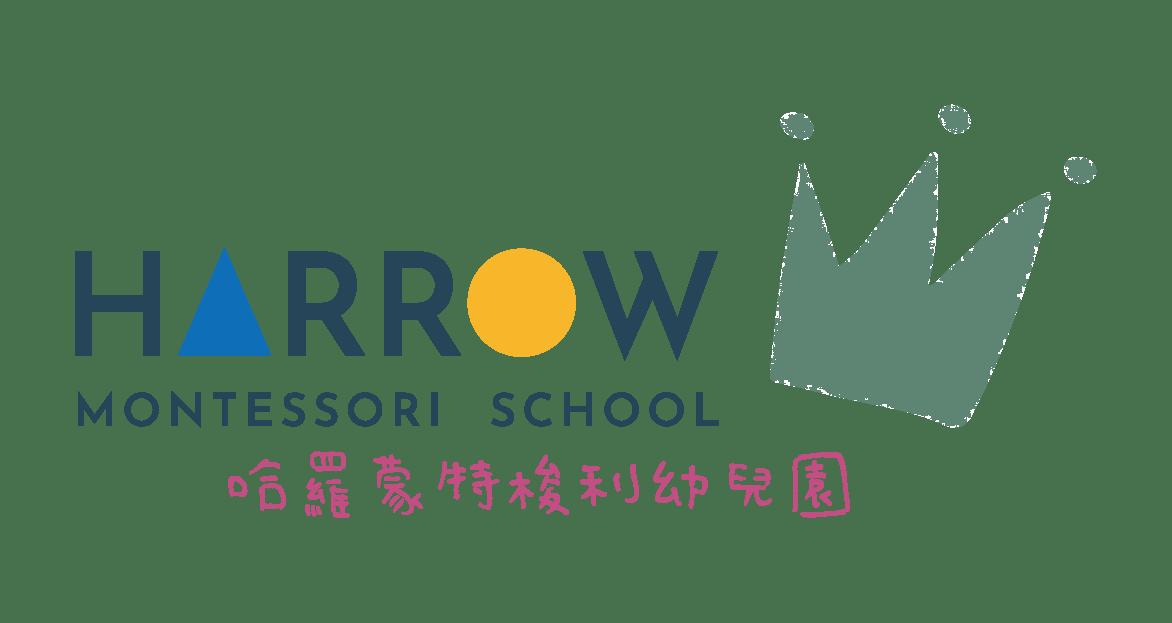 哈羅蒙特梭利幼兒園 Harrow Montessori School