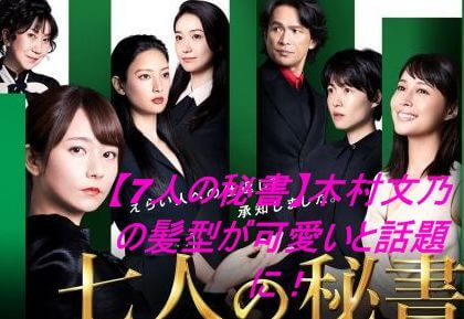 【7人の秘書】木村文乃の髪型が可愛いと話題に!