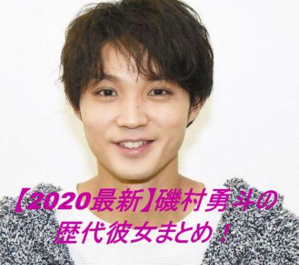 【2020最新】磯村勇斗の歴代彼女まとめ!