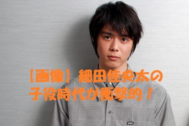 【画像】細田佳央太の子役時代が衝撃的!