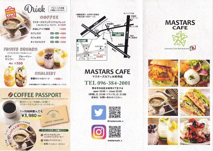 カフェ マスターズ ◆マスターズCafe (男性介護者のつどい)