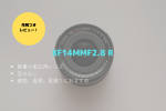 XF14mm F2.8 R レビュー ブログ