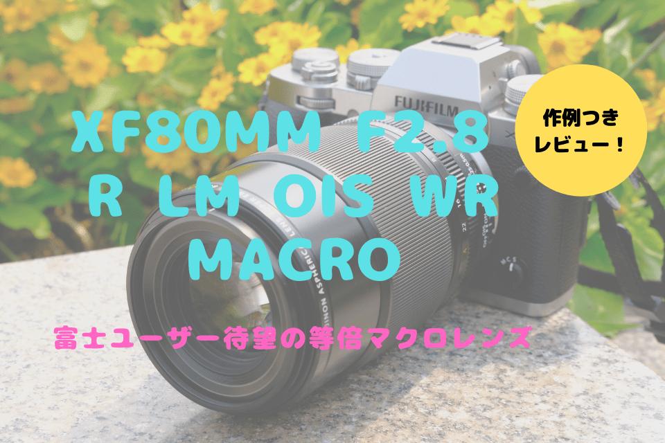 XF80mmF2.8 R LM OIS WR Macro レビュー ブログ 作例