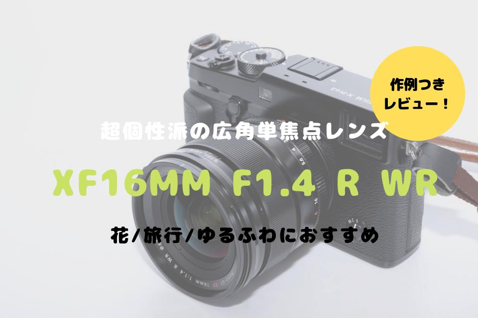 XF16mmF1.4 R WR レビュー ブログ