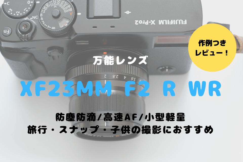 XF23mm F2 R WR レビュー ブログ