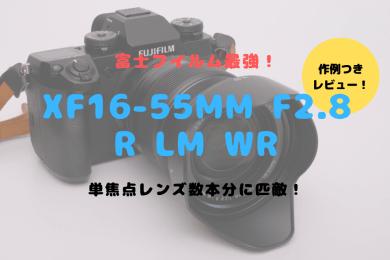 XF16-55mmF2.8 R LM WR レビュー ブログ