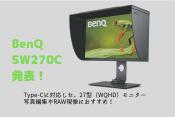 BenQ SW270C レビュー