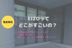 EIZO モニター 評判 レビュー ブログ
