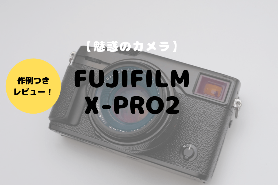 X-Pro2 レビュー ブログ