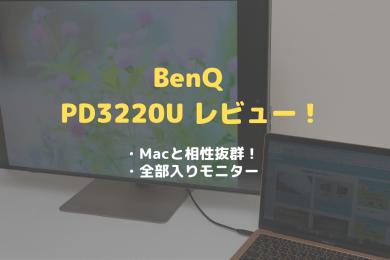 benq,pd3220u,レビュー,ブログ,