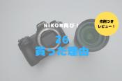 nikon,買った,ブログ,購入,z6,感想,