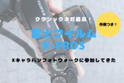 X-Pro3 レビュー ブログ 作例