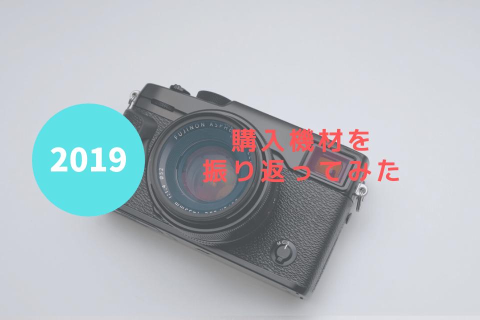 2019年 カメラ 振り返り
