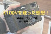 X100V、レビュー、感想
