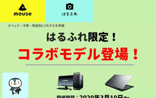 マウス、コラボパソコン
