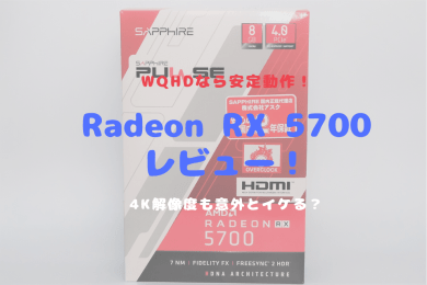 SAPPHIRE PULSE RADEON RX 5700,レビュー,価格