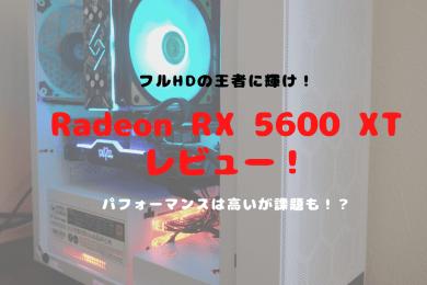 Radeon RX 5600 XT,購入,買った,AXRX 5600XT 6GBD6-3DHE/OC
