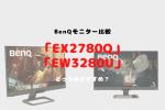 BenQ,EX2780Q,モニター,EW3280U,比較