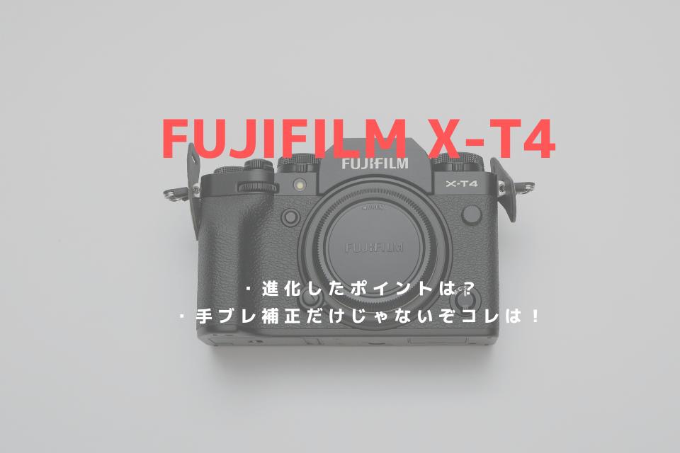 X-T4,ブログ,カメラ,レビュー,はるふれ,はるかめら,
