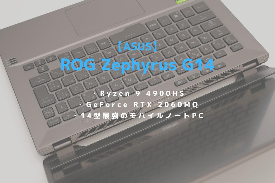 ROG Zephyrus G14,ブログ,レビュー,性能,評価