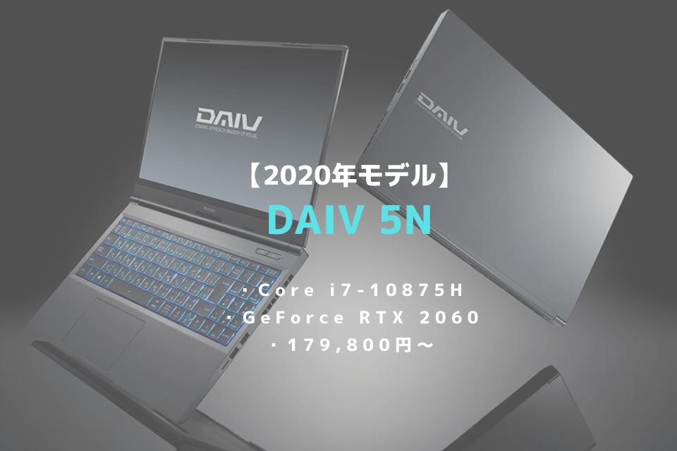 DAIV 5N,2020,性能,ちがい,レビュー.ブログ