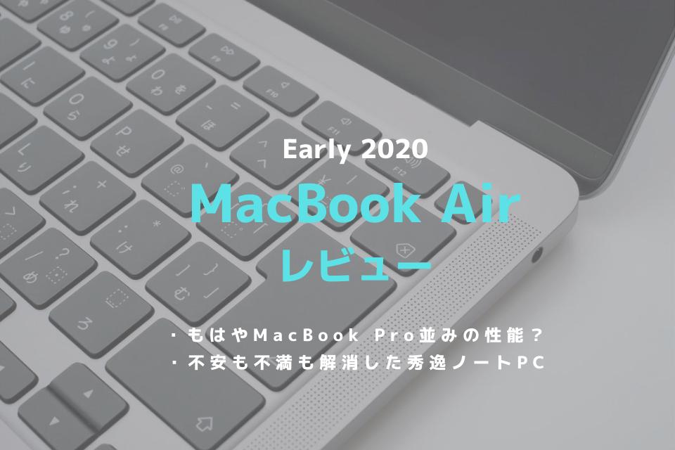 MacBook Air,Early 2020,性能,比較,MacBook Pro,MacBook,12インチ,レビュー,感想,ブログ,