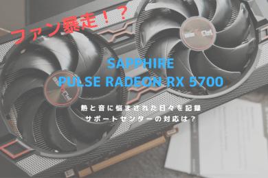 RX5700,故障,ファン,うるさい