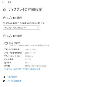 Pixio PX277 Prime,設定,Windows