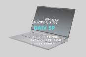 DAIV 5P,2020年,レビュー,性能,ブログ,感想,口コミ