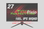 Pixio PX277 Prime,購入,開封,レビュー,ブログ