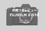 X-S10,ブログ,レビュー,富士フイルム,価格,比較,