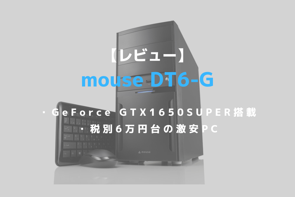 mouse DT6-G,レビュー,ブログ,評価,感想,性能