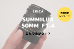 Leica SUMMILUX 50mm F1.4,レビュー,ブログ,作例,ズミルックス 50mm