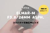 ELMAR-M F3.8/24mm ASPH.,レビュー,ブログ,作例