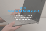 Dell Inspiron 14 5000 2-in-1,レビュー,ブログ,評価,感想,