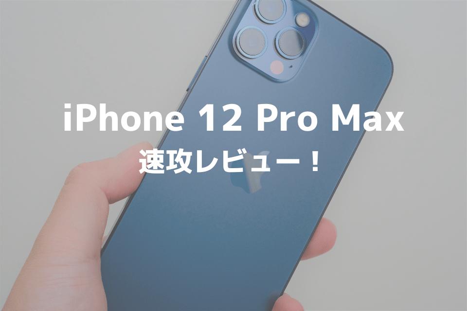 iPhone 12 Pro Max,レビュー,ブログ,比較,価格
