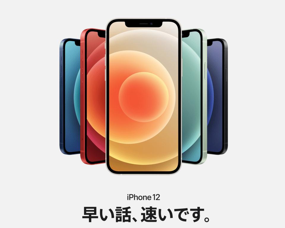 iPhone12 mini,公式写真,比較,価格