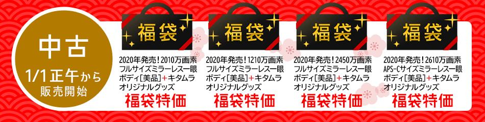 カメラのキタムラ,福袋,2021,福箱