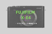 fujifilm,X-E4,富士フイルム,ブログ,噂,デザイン,写真,感想,口コミ