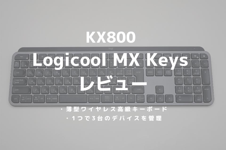 Logicool,MX Keys,感想,レビュー,クチコミ,ブログ