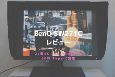 BenQ SW271C,レビュー,感想,ブログ,価格,比較