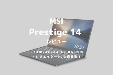 msi,Prestige 14,レビュー,ブログ,感想,口コミ