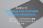ASUS,Dash F15 FX516PE ,FX516PE-I7R3050TECG,レビュー,感想,ブログ,RTX3050Ti,Core i7-11370H