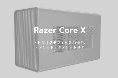razer,core x,レビュー,ブログ,感想,口コミ,性能