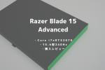 Razer Blade 15,アドバンスト,写真,レビュー,感想,ブログ,開封