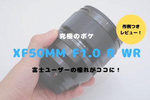 フジノンレンズ ,XF50mm F1.0 R WR,xf50f1,開封,購入,ブログ,感想,レビュー,作例