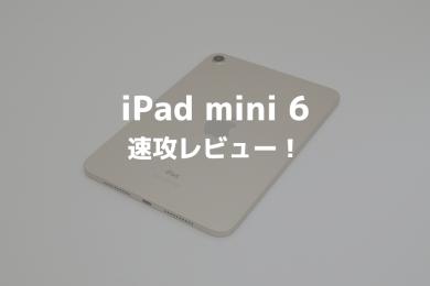 iPad mini,第6世代,レビュー,ブログ,評価,感想,口コミ,開封