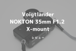 NOKTON 35mm F1.2,COSINA,コシナ,X-Mount,富士フイルム,ブログ,レビュー,作例,感想,