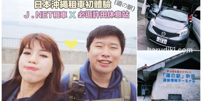 日本沖繩J.NET租車初體驗 X 必逛的許田休息站。美麗海水族館門票這裡買最便宜!