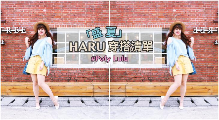Poly Lulu X厚片女孩的夏日穿搭清單。甜甜的韓系優雅感一次GET✔✔✔